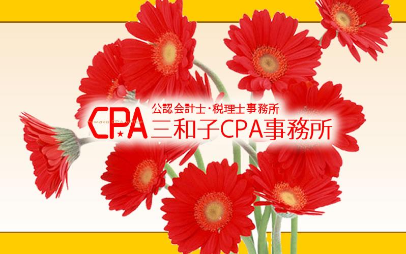 三和子CPA事務所